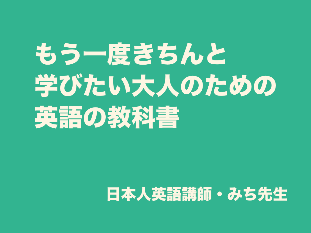 もう一度きちんと学びたい大人のための英語の教科書(PDF/動画/オーディオ)
