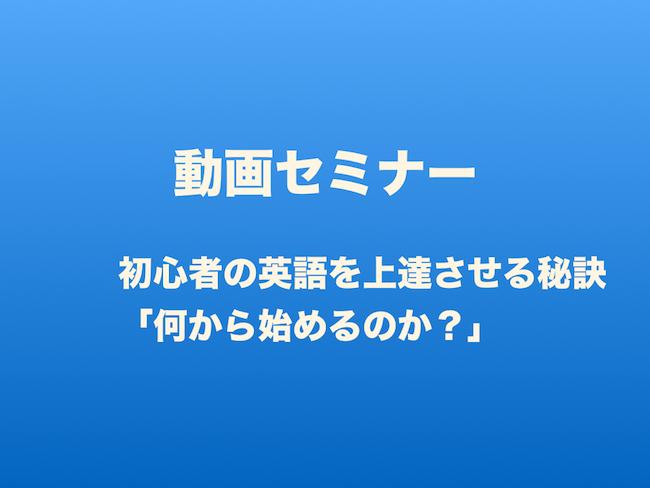 動画セミナー第1回「初心者の英語を上達させる秘訣・何から始めるのか?」