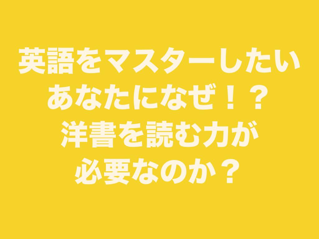 【ハイライト】英語をマスターしたいあなたになぜ洋書が読めるスキルが必要なのか?