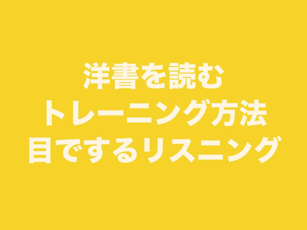 【ハイライト】洋書を読むためのトレーニング方法・目でするリスニング?!