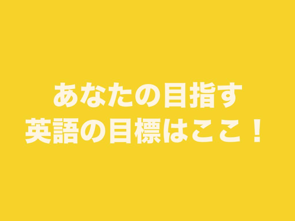 【ハイライト】私と英語を学ぶあなたの目指す英語の目標はここ!